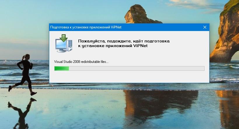 vipnet-ne-ustanavlivaetsya-na-windows-10-007.jpg