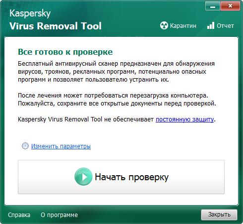 сканер-от-Касперского.png