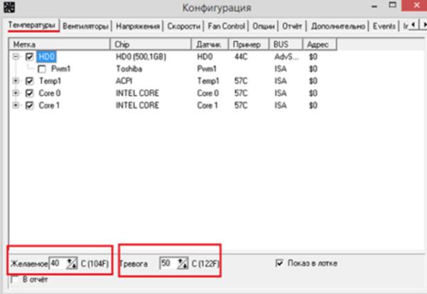 V-razdele-Konfiguratsiya-vo-vkladke-Temperatury-ukazy-vaem-pokazateli-temperatury-pri-rabote-zhestkogo-diska-protsessora-materinskoj-platy--e1524265449858.png
