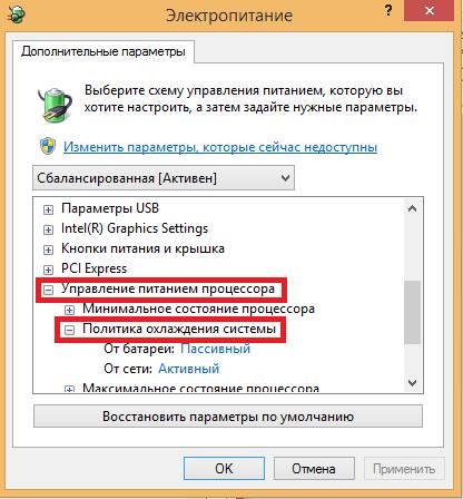 vklyuchit_ventilyator_noutbuka_prinuditel_no8.jpg
