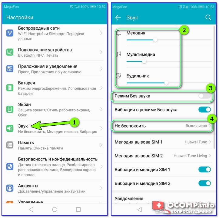 Nastroyki-zvuka-v-Android.png