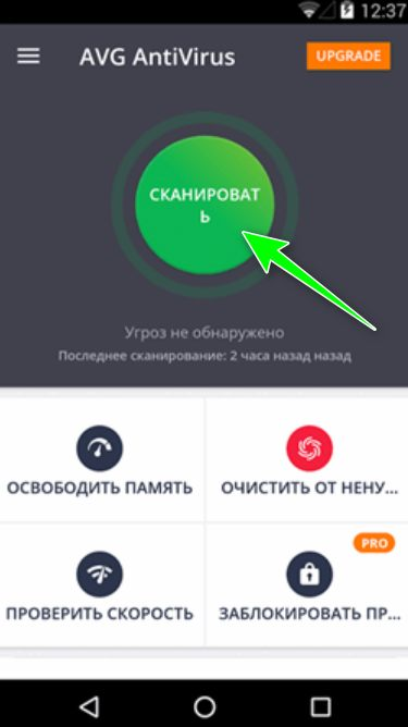 AVG-skanirovat-telefon.jpg