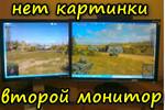 Net-izobrazheniya-na-vtorom-monitore.jpg