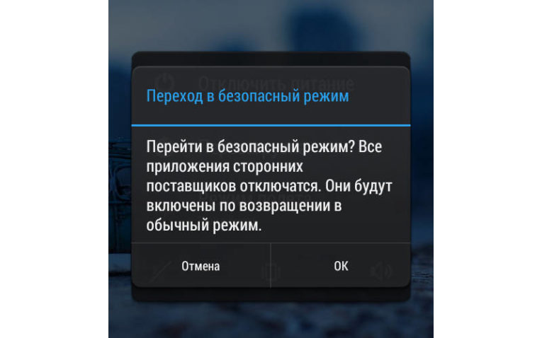 propal-zvuk-na-telefone-Android-perejti-v-bezopasnyj-rezhim-765x478.jpg
