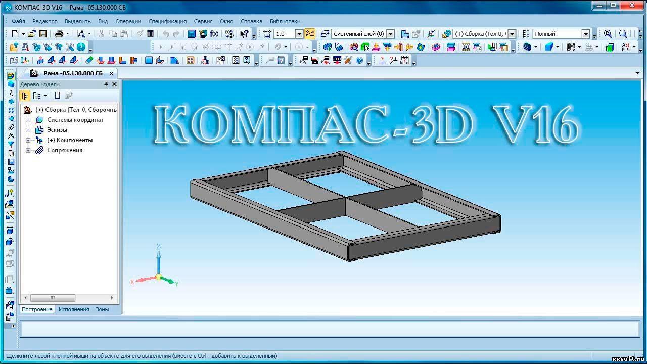 kompas_3d_16_kljuch.jpg