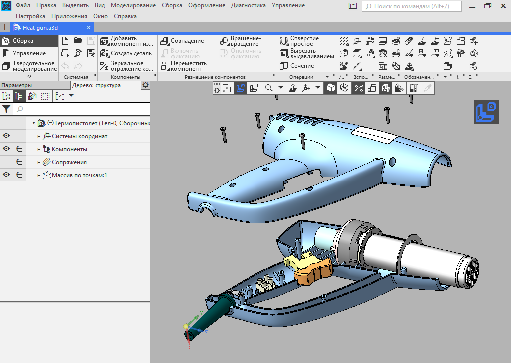 Компас-3D-полная-версия-1.png