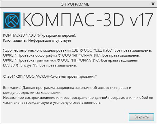 Компас-3D-скачать-полную-версию-с-ключом-1.png