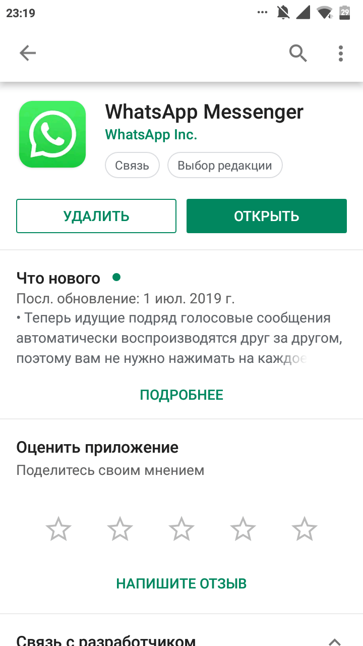 Obnovlyaem-prilozhenie-v-Play-Market.png