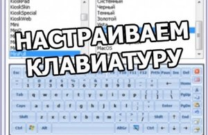 nastroit_klaviaturu.jpg