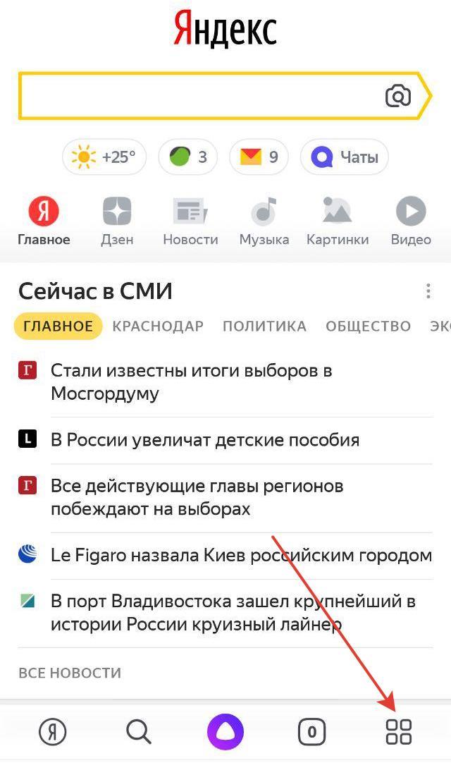 Otkryvaem-pridozheniya-YAndeks-na-smartfone.jpg