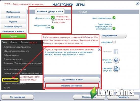 1449301378_kak-podklyuchitsya-k-seti-v-sims-4.jpg