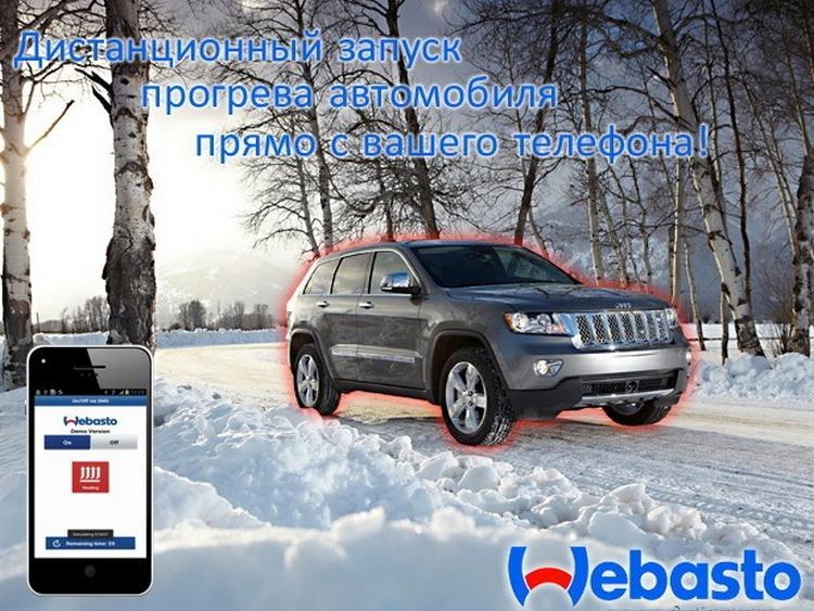 vklyuchenie-vebasto-s-telefona-750.jpg