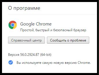 O-brauzere-Gugl-Hrom.png