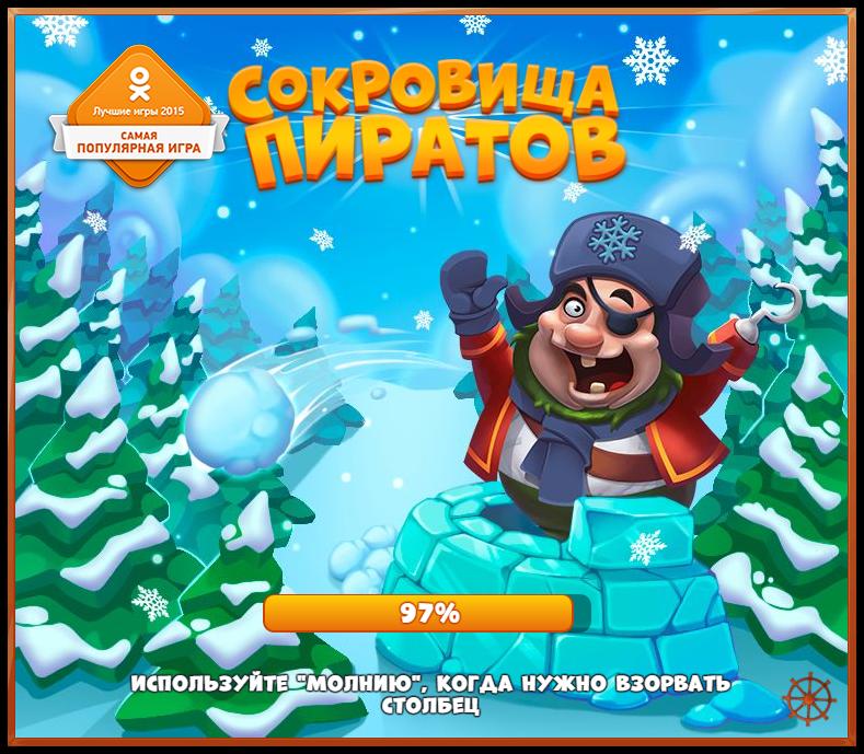 Sokrovishha-piratov.png