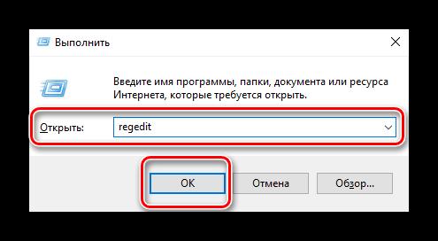 otkryt-redaktor-reestra-dlya-resheniya-problemy-s-nerabotayushhimi-exe-na-windows-10.png