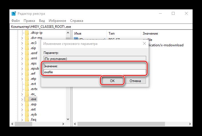 otredaktirovat-zapis-reestra-dlya-resheniya-problemy-s-nerabotayushhimi-exe-na-windows-10.png