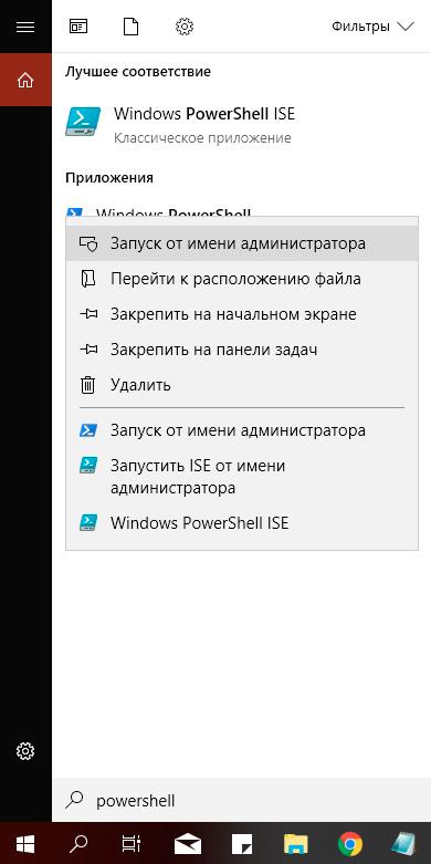PowerShell-Execute.jpg