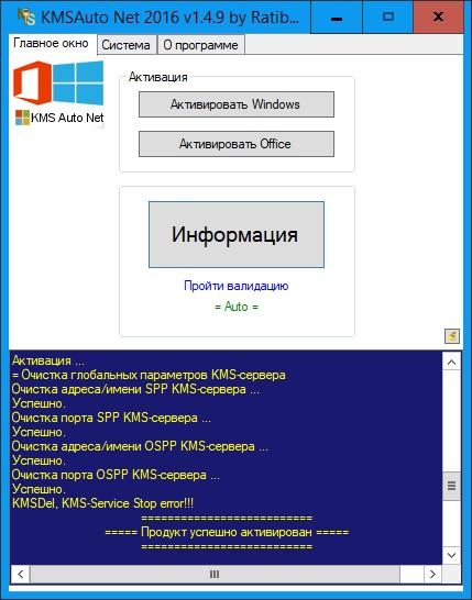 Активация-Office-365-KMSAuto-4.jpg