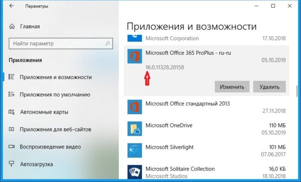 Активация-Office-365-Toolkit-6-600x362.jpg