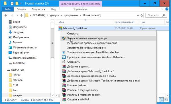 Активация-Office-365-Toolkit-1-600x365.jpg