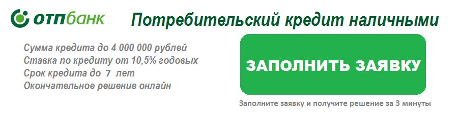otp-kredit-1.png