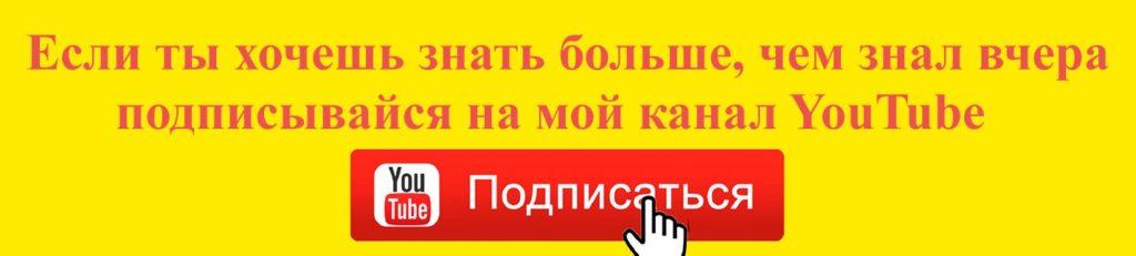 youtube-podpiska-1024x231.jpg