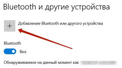 Adding-devices-2.jpg