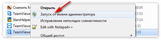 zapusk-yarlyka-teamviewer.png