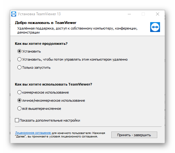 Privetstvennoe-okno-ustanovki-TeamViewer-13.png