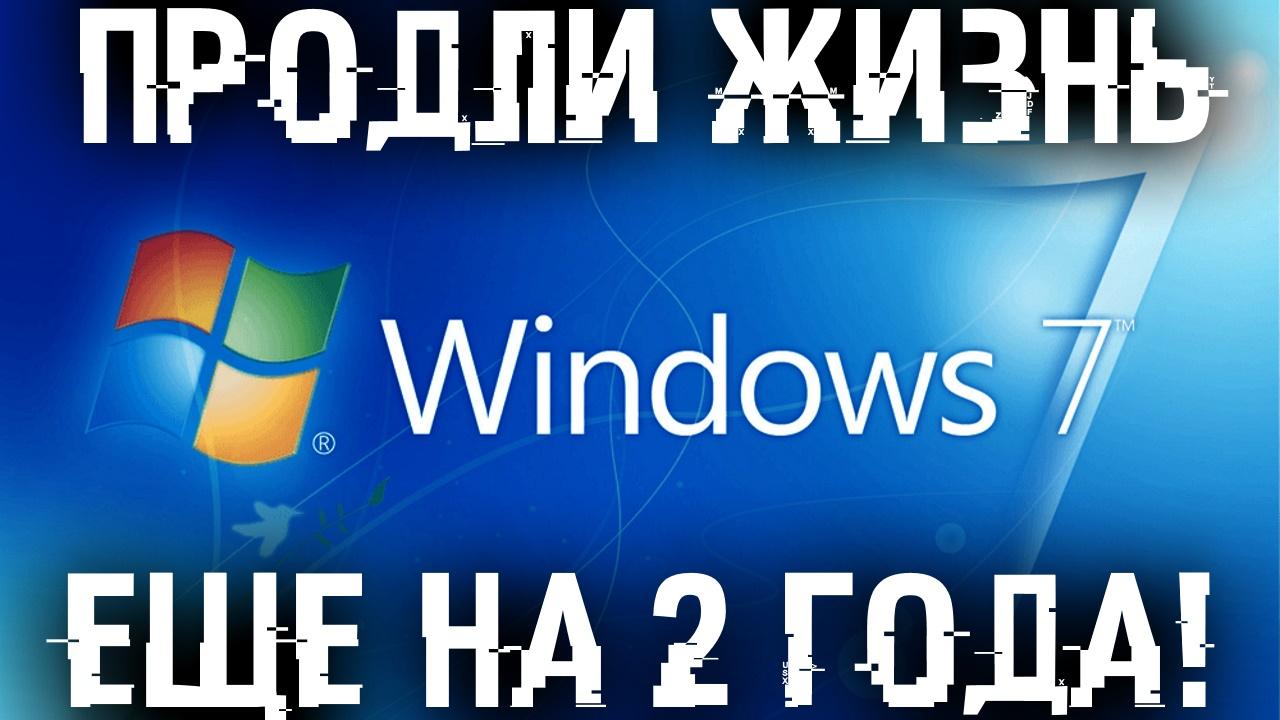 prodli_zhizn_windows_7.jpg