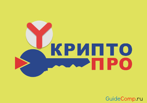 14-07-plagin-kriptopro-etsp-browser-plug-in-v-yandex-brauzere-0.jpg