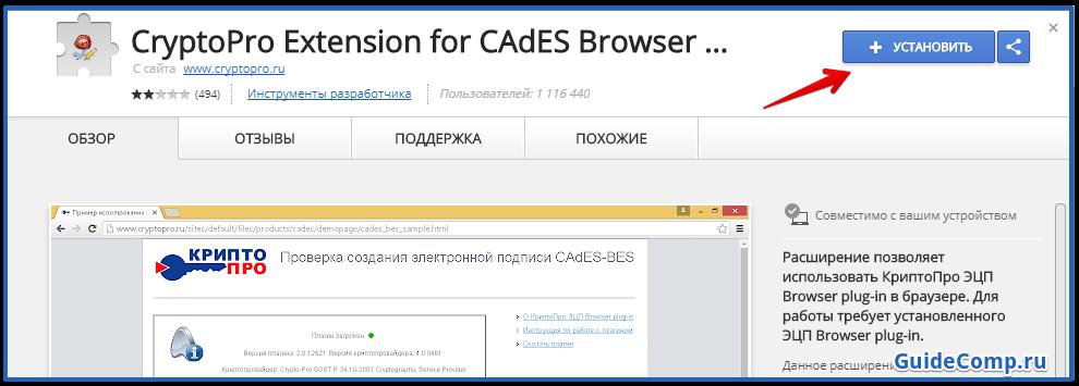 14-07-plagin-kriptopro-etsp-browser-plug-in-v-yandex-brauzere-1.png