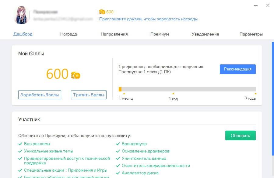 360-total-security-premium-kod-aktivatsii-6.jpeg