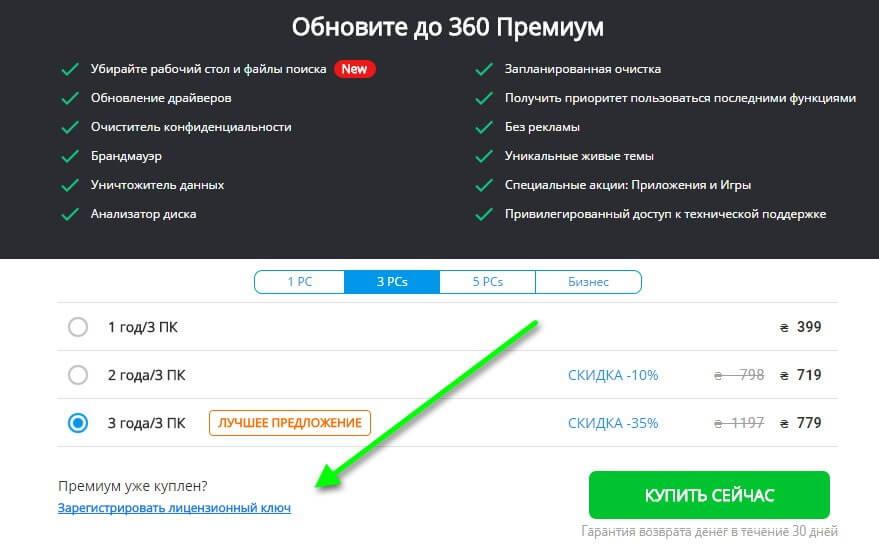360-total-security-premium-kod-aktivatsii-8.jpeg