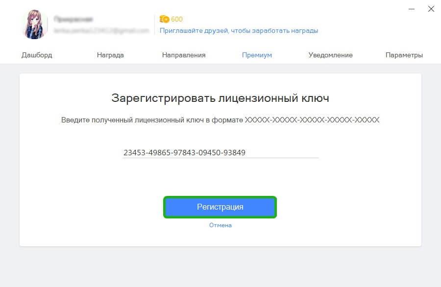 360-total-security-premium-kod-aktivatsii-9.jpeg