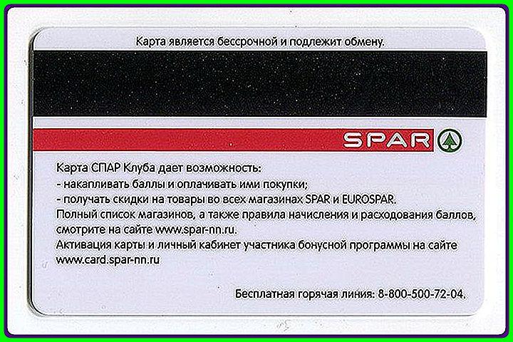 spar11.jpg