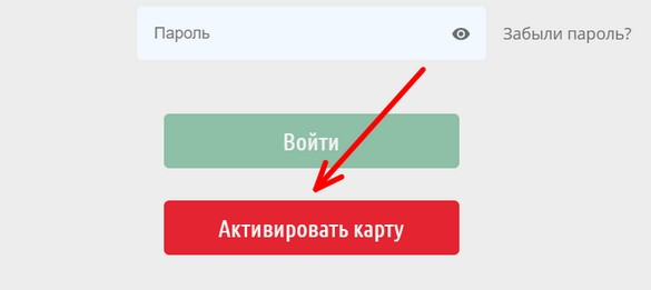 aktivirovat-kartu-1.jpg