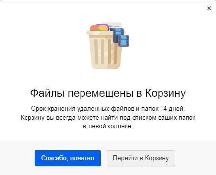 korzina-v-oblake-mail-ru.jpg