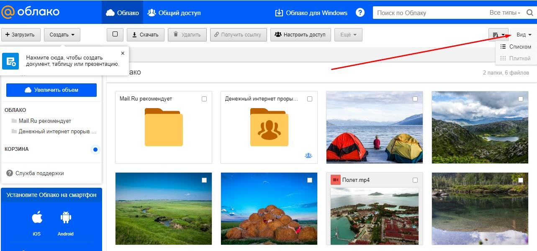 nastrojka-vida-v-oblake-mail-ru.jpg