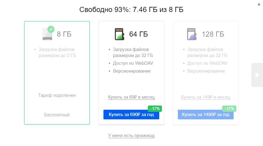 tarify-v-oblake-mail-ru.jpg