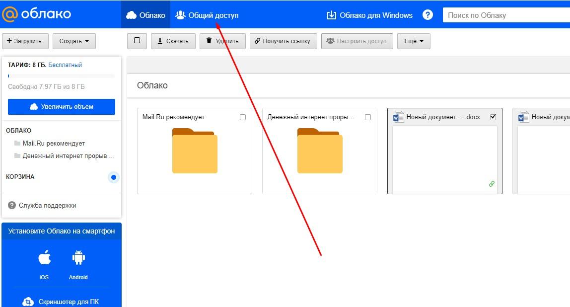 knopka-obshhij-dostup-v-oblake-mail-ru.jpg
