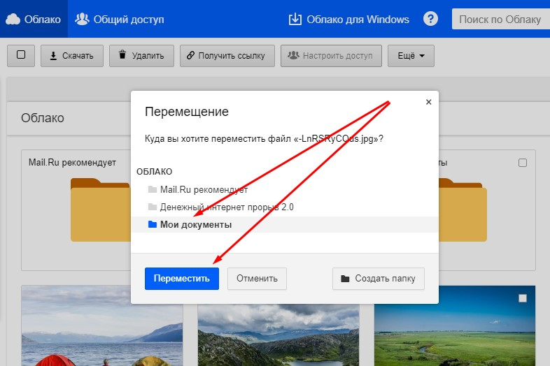 peremeshhenie-fajlov-v-papku-v-oblake-mail-ru.jpg