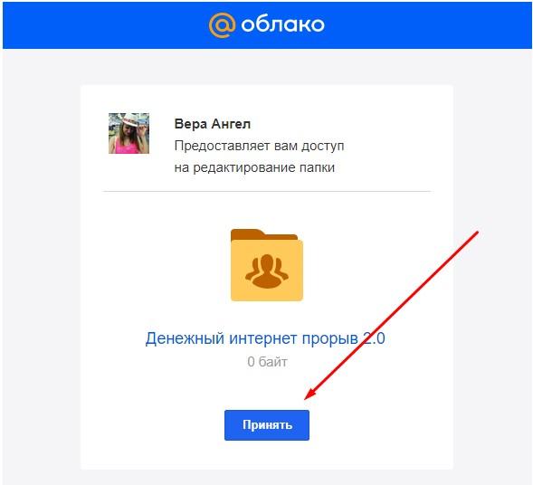 prinjat-dostup-k-fajlam-v-oblake-mail-ru.jpg