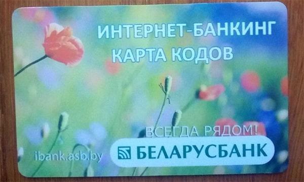 karta-kodov-ot-belarusbanka.jpg