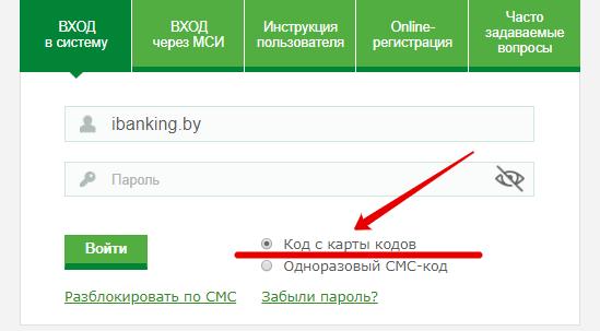ib-belarusbank-karta-kodov.png