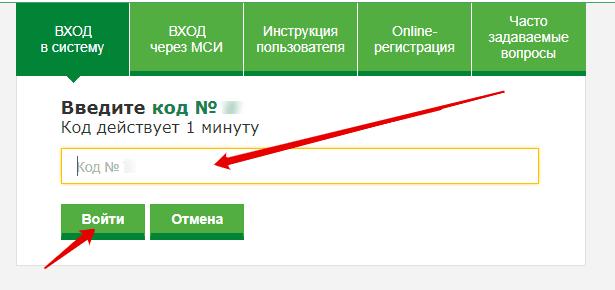 ib-belarusbank-karta-kodov-2.png