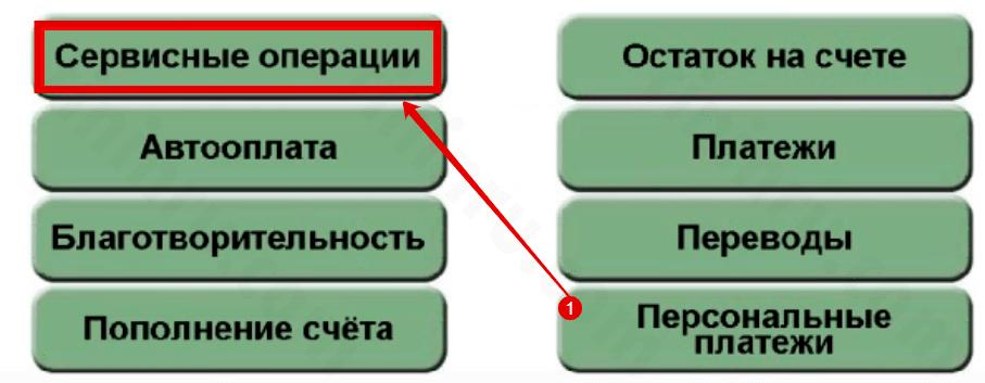 infokiosk-belarusbank-servisnye-operacii.png