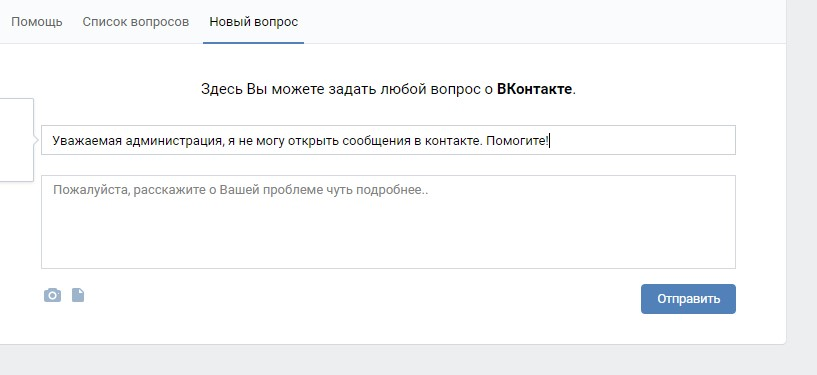 ne-dohodyat-soobdheniya11.jpg