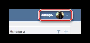 Protsess-raskryitiya-glavnogo-menyu-sayta-na-sayte-VKontakte.png