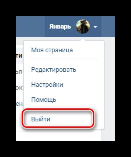 Protsess-ispolzovaniya-knopki-Vyihod-cherez-glavnoe-menyu-na-sayte-VKontakte.png